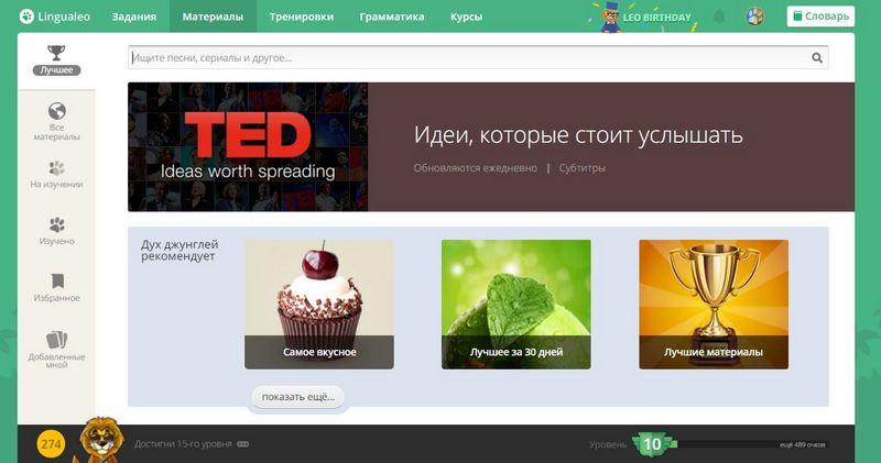 """Lingualeo, учебные материалы в """"Джунглях"""""""