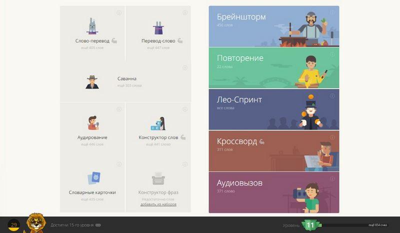 Lingualeo изучение слов