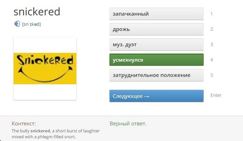 Учим слова на LinguaLeo
