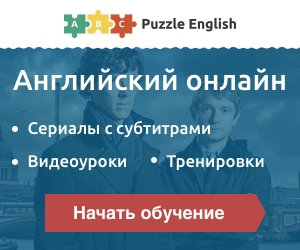 banner puzzle english