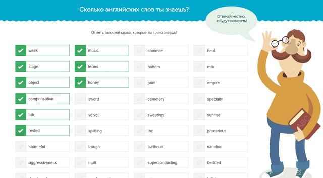 тест на знание слов Puzzle English