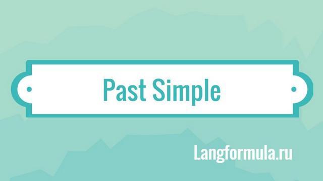 времена Past Simple