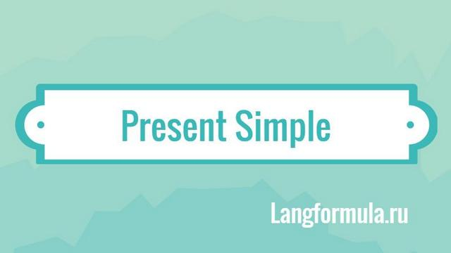 времена present simple