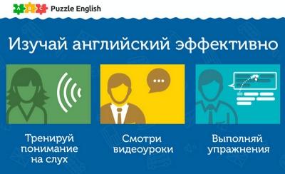 Puzzle English Thumbnail