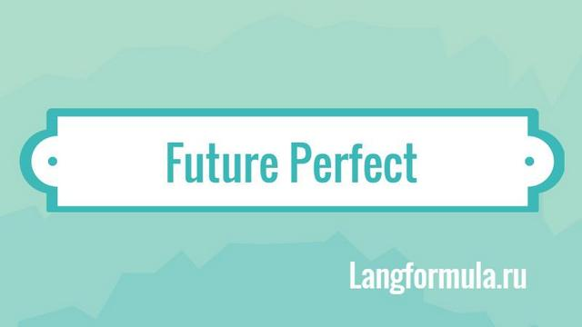 времена future perfect