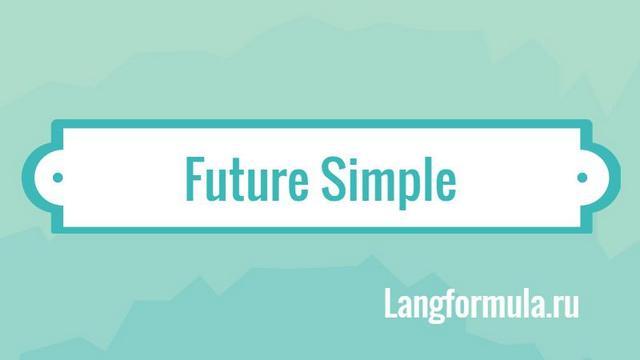 времена future simple