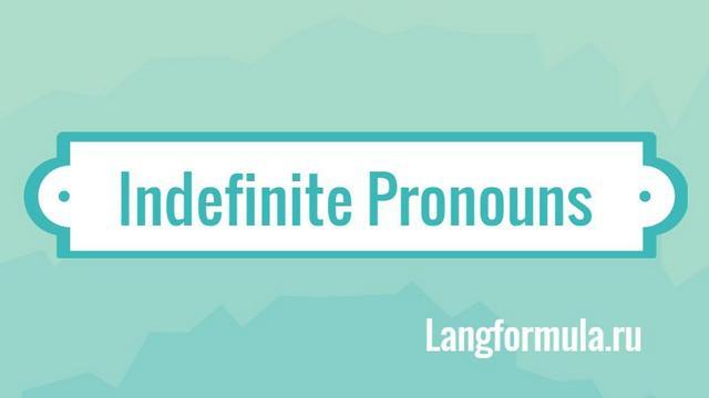неопределенные местоимения в английском языке