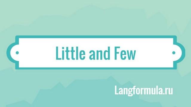Местоимения little и few