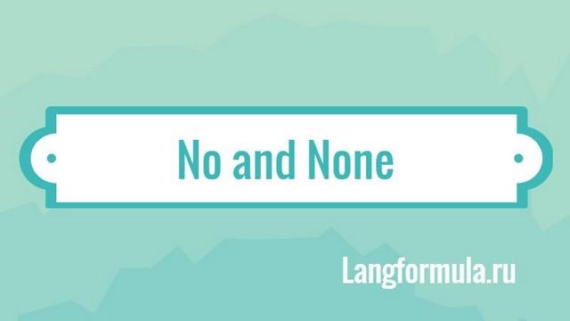 местоимения no и none