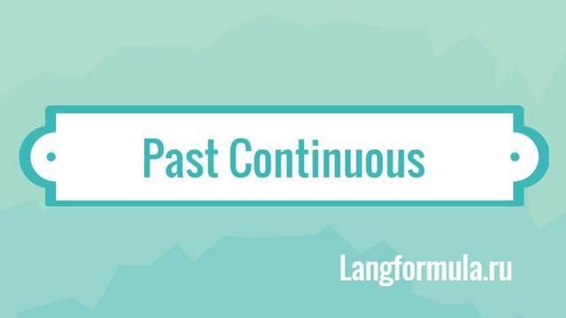времена past continuous
