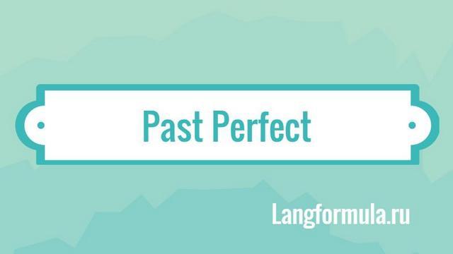 времена past perfect