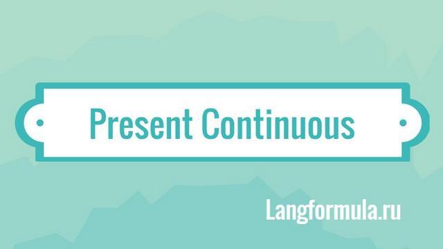 времена present continuous
