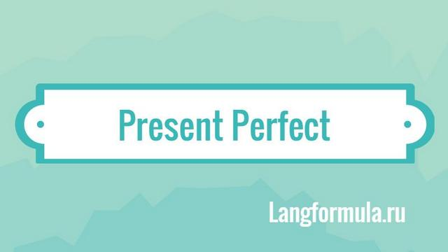 времена present perfect