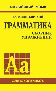 Голицынский грамматика