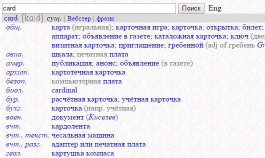 Мультитран - профессиональные англо-русские онлайн-словари