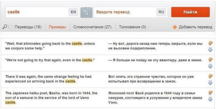 онлайн-словарь Лингво