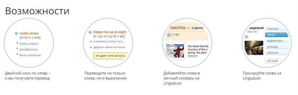 Онлайн-переводчик Лингвалео