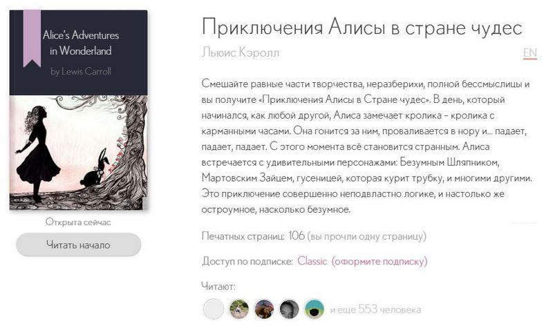 Иностранная литература в онлайн-библиотеке Babeleo Books