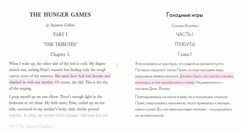 Книги с параллельным переводом