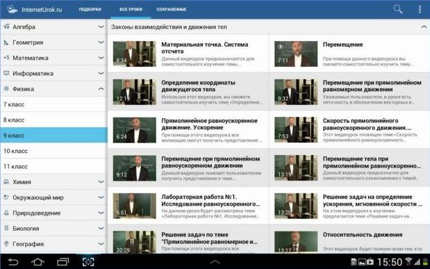 Interneturok для планшета