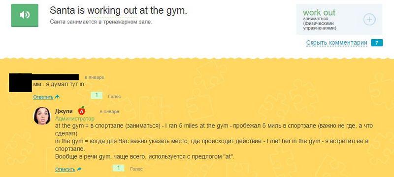 Предлоги в английском языке - упражнения