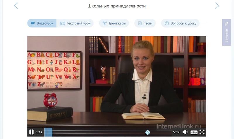 интернет урок на interneturok.ru