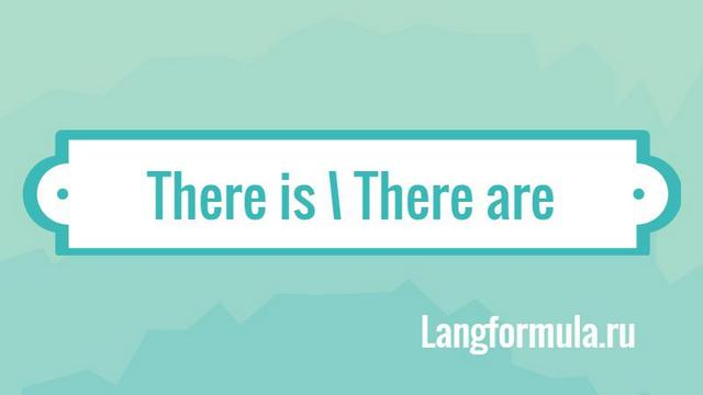 Оборот there is \ there are