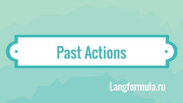 Выражение действий в прошлом в английском языке