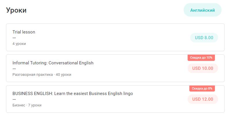 разные варианты уроков на italki