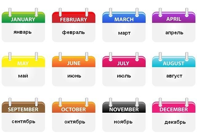 месяцы на английском языке
