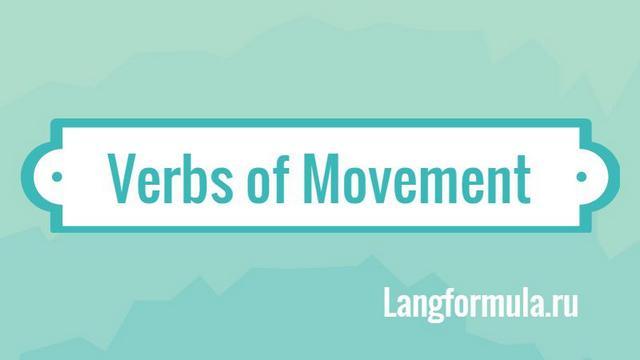 глаголы движения в английском языке