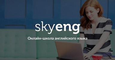 SkyEng - школа английского языка по скайпу