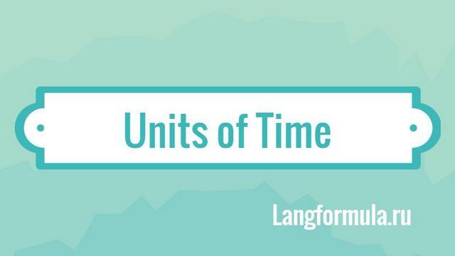 единицы времени на английском
