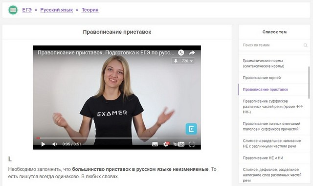 Examer, справочник