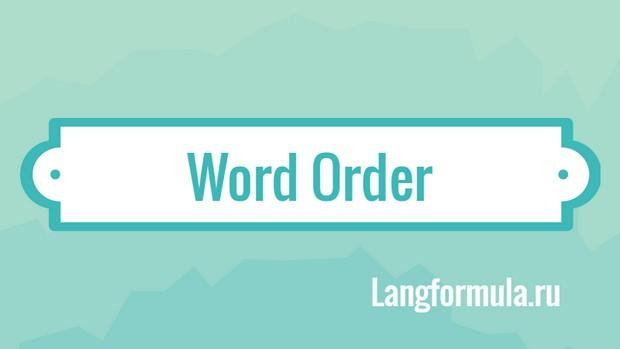 порядок слов в английском языке