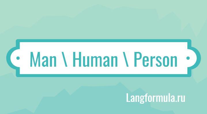 man human person