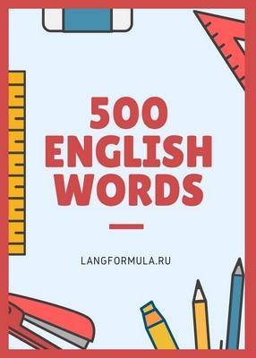 английская лексика по темам