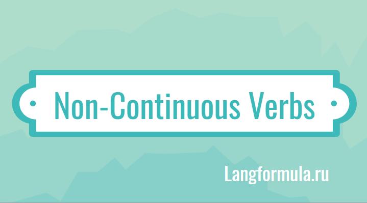 Эти глаголы не используются в Continuous