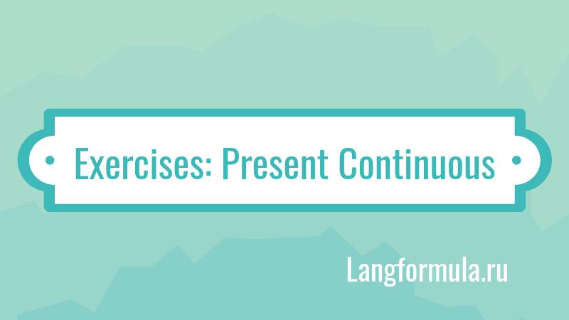 упражнения на Present Continuous