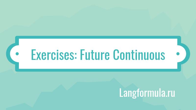 упражнения на future continuous