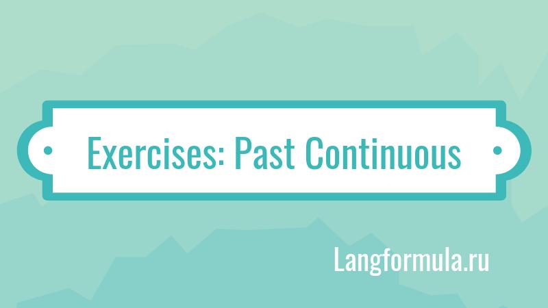 упражнения на past continuous