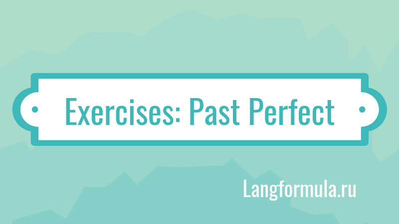 past perfect упражнения