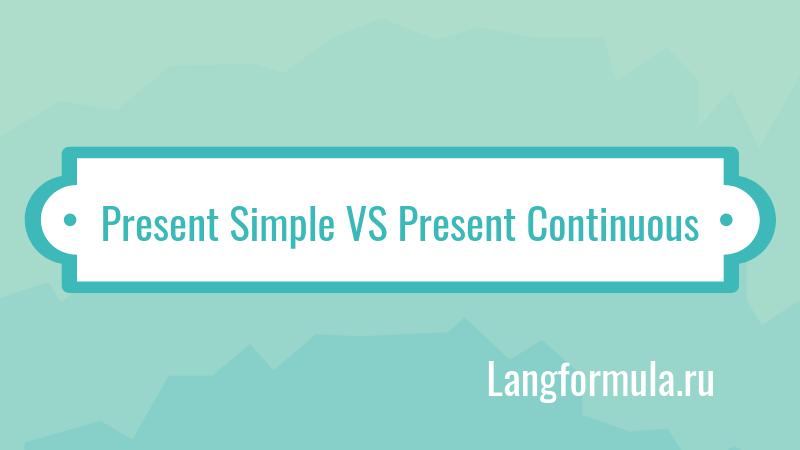 present simple continuous упражнение