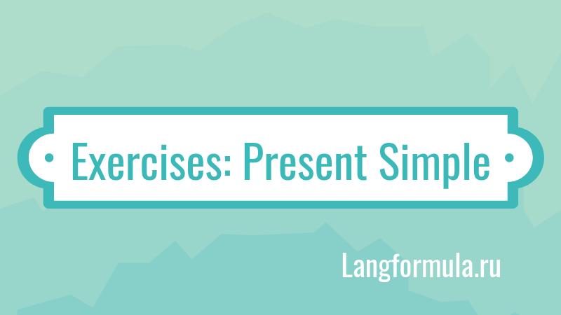 present simple упражнения