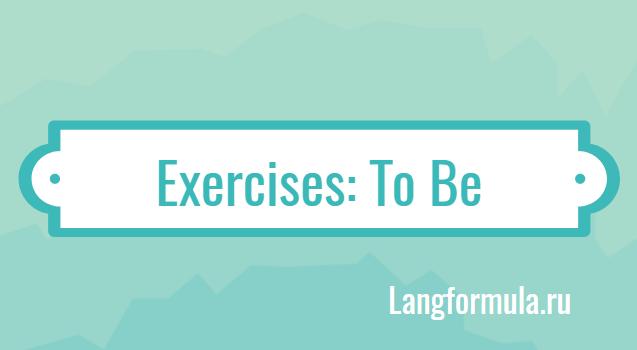 упражнения на to be