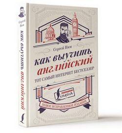 Книга как выучить английский язык