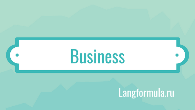 английские слова бизнес