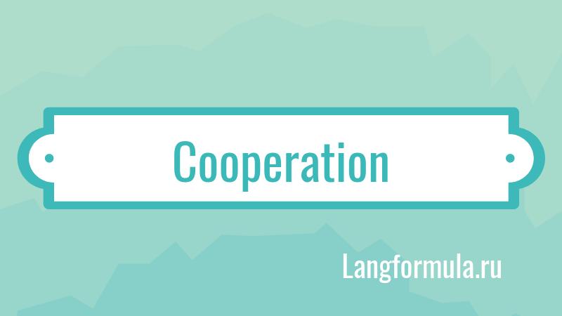 Английские существительные сотрудничество