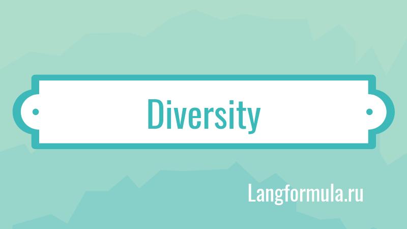 английские прилагательные разнообразие