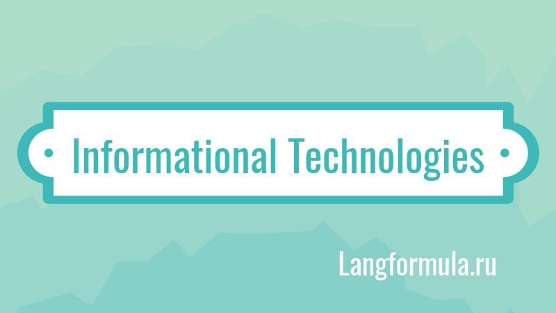 Английские существительные Информационные технологии